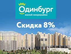 Квартиры от 85 тыс. руб./м². Одинцово Экологичный район. Лесопарк.